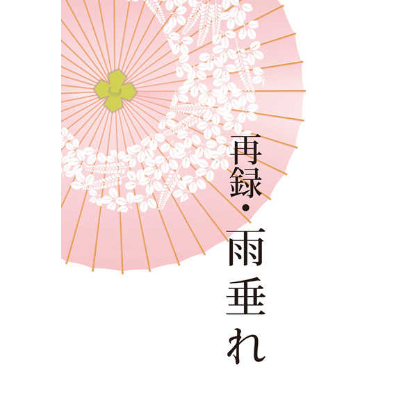 再録・雨垂れ [九条池の亀(あすか美也)] 薄桜鬼