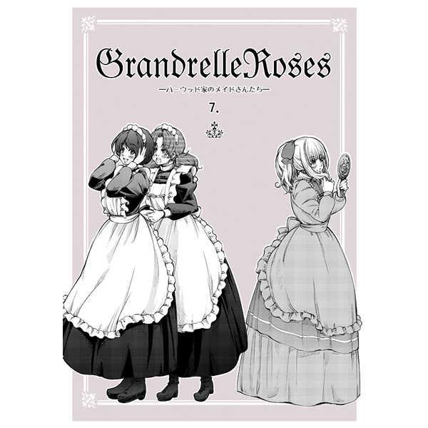 GrandrelleRoses―ハーウッド家のメイドさんたち― 7. [Bouquet Blanc(ななせ悠)] 百合