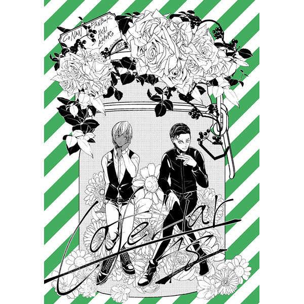 Cafe Liar 48 [2522351(やまべ)] 名探偵コナン