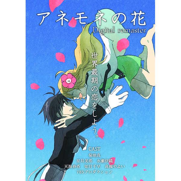 アネモネの花ーDigital remaster-