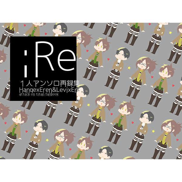 :Re 1人アンソロ総集編 [Largo(らる子)] 進撃の巨人