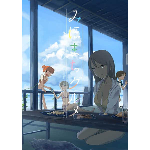 みほまちグルメ [銀輪少女軍(うなよし)] ガールズ&パンツァー