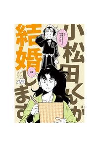 小松田くんが結婚します