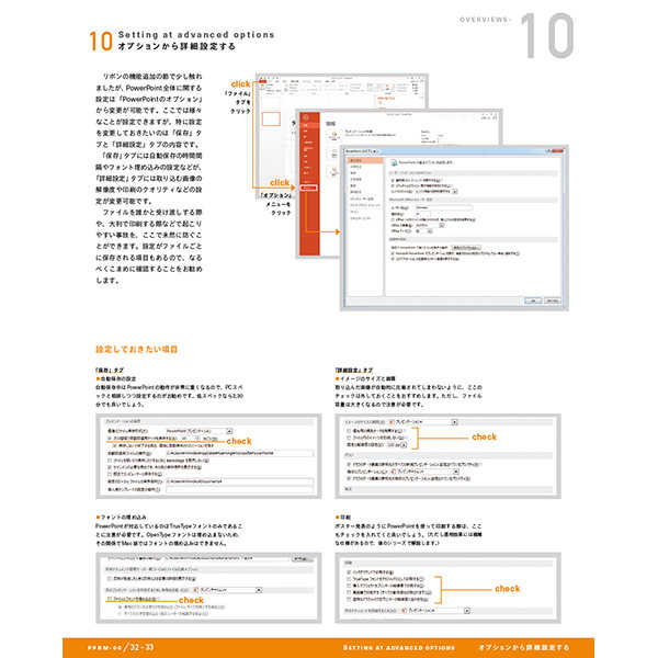 PowerPoint Re-Master 00 Basics & Overviews
