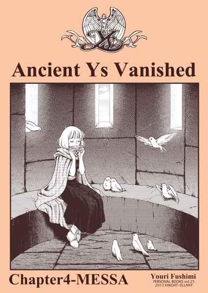 Ancient Ys Vanished メサの章 [ナイトエレント(ふしみゆうり)] ファルコム