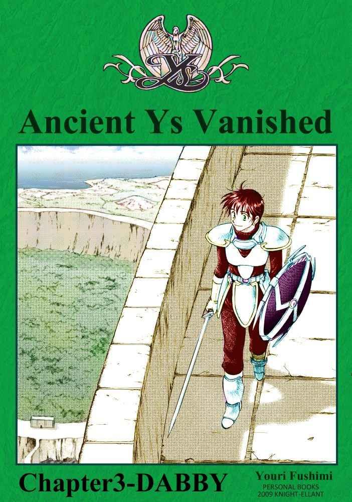 Ancient Ys Vanished ダビーの章 [ナイトエレント(ふしみゆうり)] ファルコム