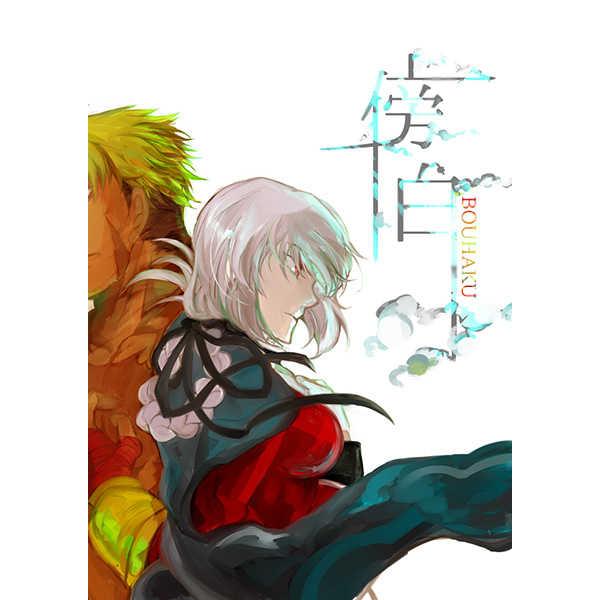 傍白 [地平線にイデア(鳥人)] Fate/Grand Order