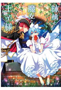 林檎と魔女と王子様