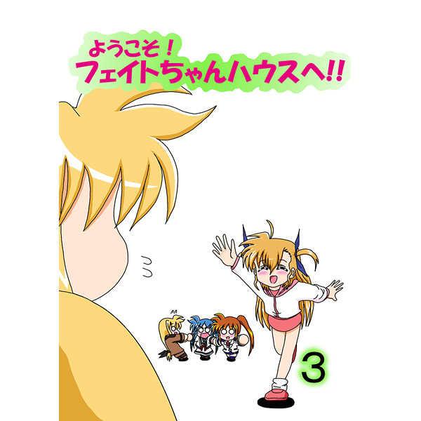 ようこそ!フェイトちゃんハウスへ!!3 [MBU(マーシ)] 魔法少女リリカルなのは