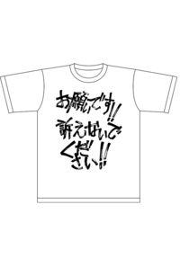 筆文字「訴えないで下さい!」Tシャツ