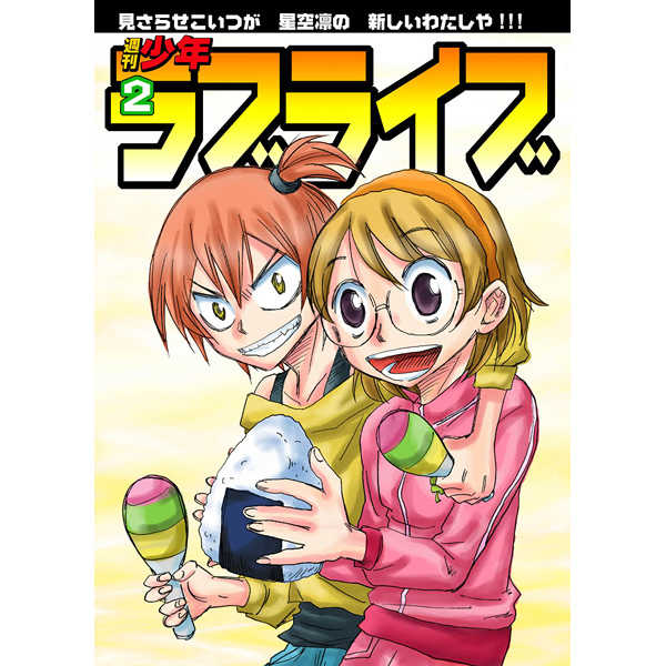 週刊少年ラブライブ2号 [お助けアニキ事務所(かとまん)] ラブライブ!