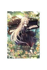 IA -HANA-