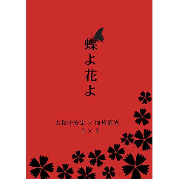 蝶よ花よ [酔芙蓉(美影)] 刀剣乱舞