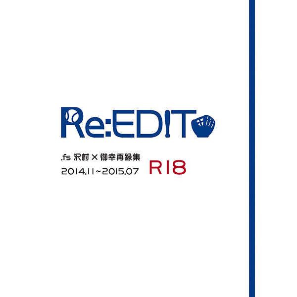 Re:EDIT [.fs(東雲ふゆ)] ダイヤのA