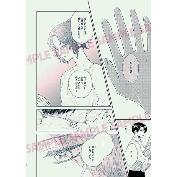 ヘザー・フェザー【7】