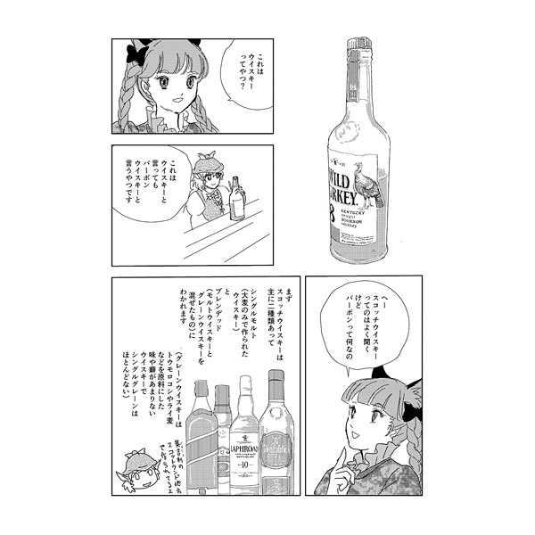 酒処ナイトスパロウ3