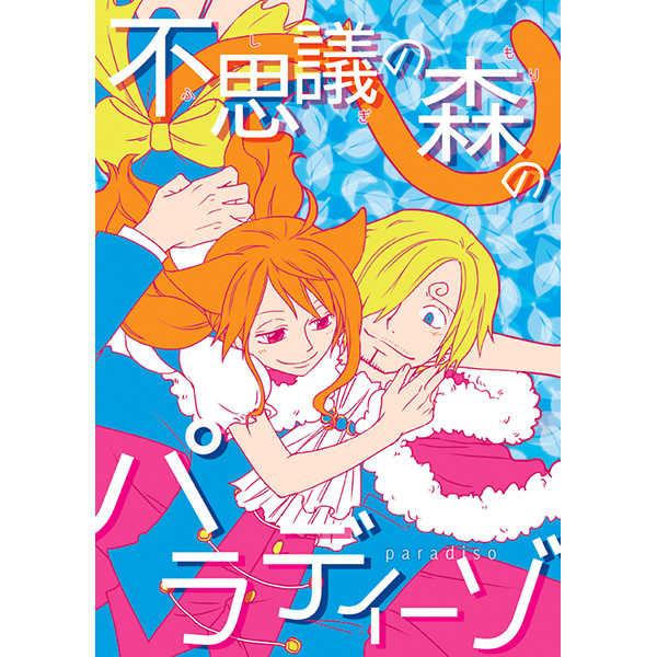 不思議の森のパラディーゾ [Orange Typhoon(山田エナ子)] ONE PIECE