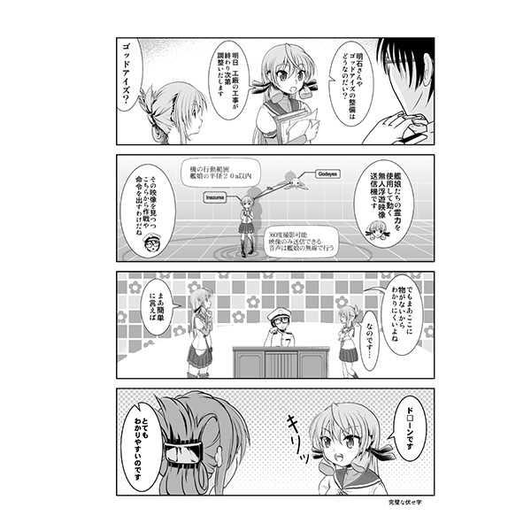 艦ログ2巻