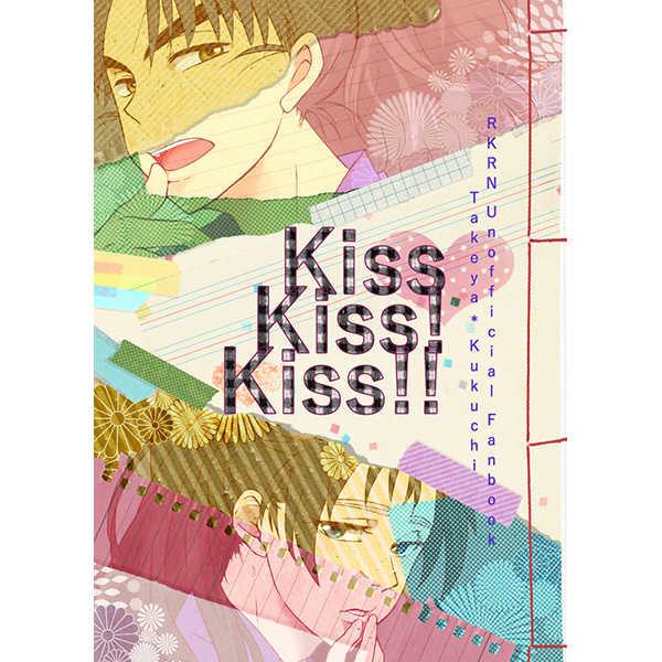 KISS KISS! KISS!!