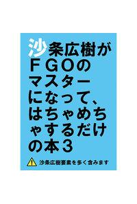 沙条広樹がFGOのマスターになって、はちゃめちゃするだけの本1~3