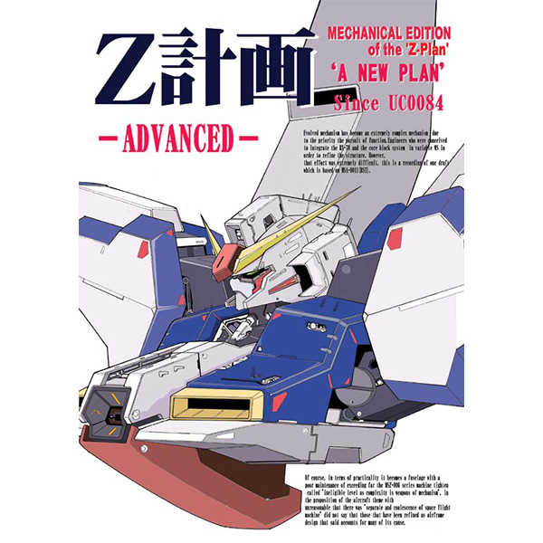 Z計画 ADVANCE [流星改(KAZ)] ガンダム