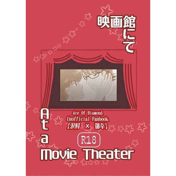映画館にて [ミカシエ(ひろぜ きろん)] ダイヤのA