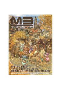 M3-2016秋カタログ