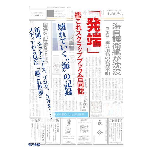 「発端」艦これスクラップブック合同誌 [青洋書房(伊川清三)] アンソロジー