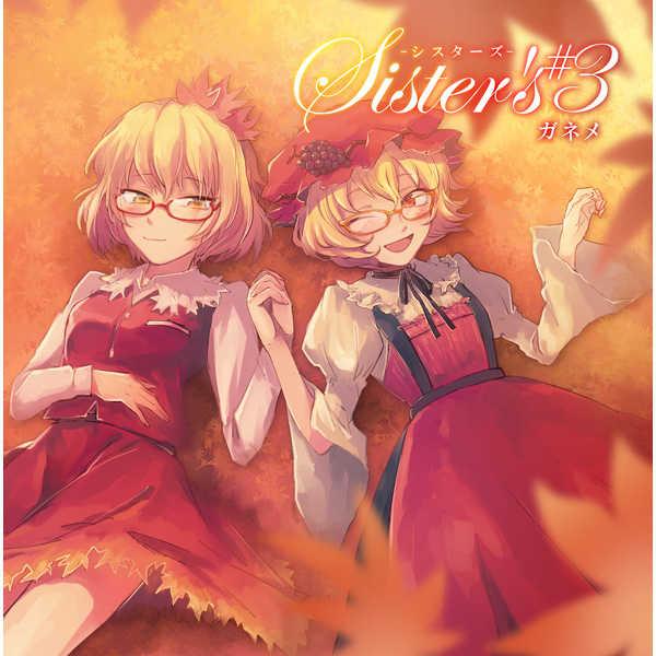 sister's♯3