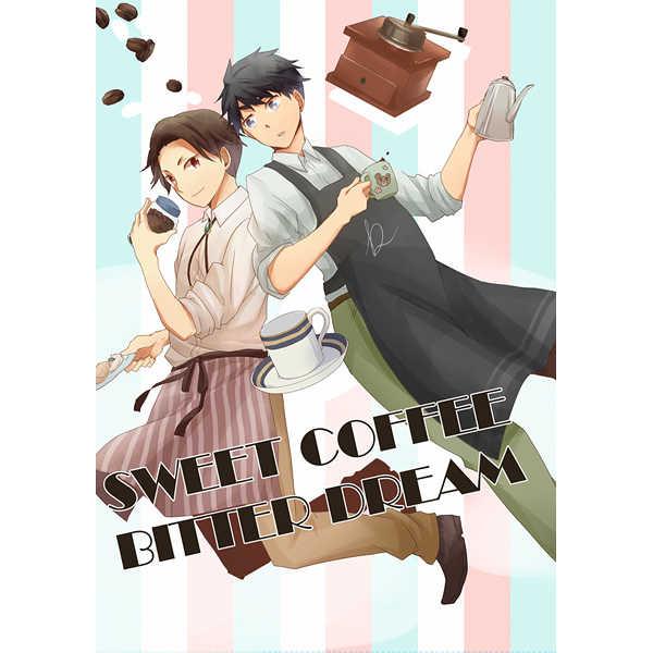 SWEET COFFEE BITTER DREAM [ここりえ(タナ)] ジョーカー・ゲーム