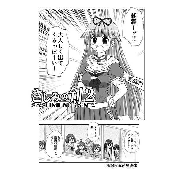 さしみの剣2