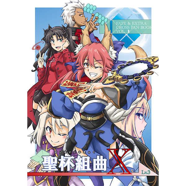 聖杯組曲X・Lv-03 [星の砂時計(水谷ほづみ)] Fate
