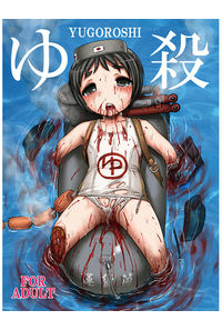 ゆ殺-YUGOROSHI-