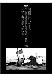 幻想郷に行ってみろ そこには海賊になったガキ共が今やと出発を待っている(中編)