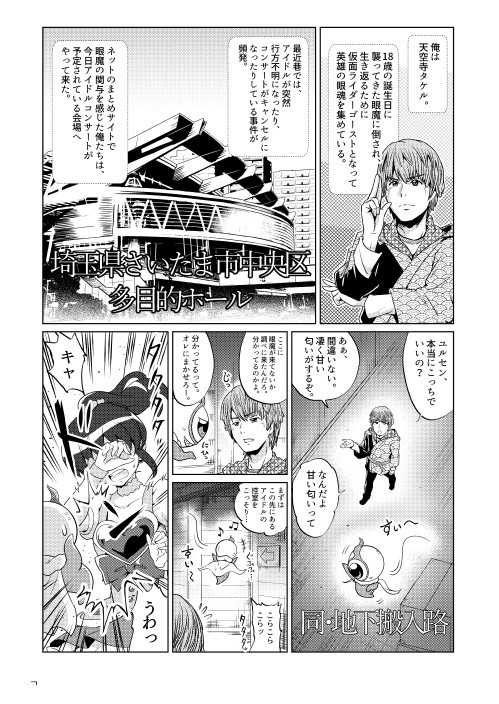 漫画版 仮面ライダーゴースト 60の眼魂と3人のアイドル