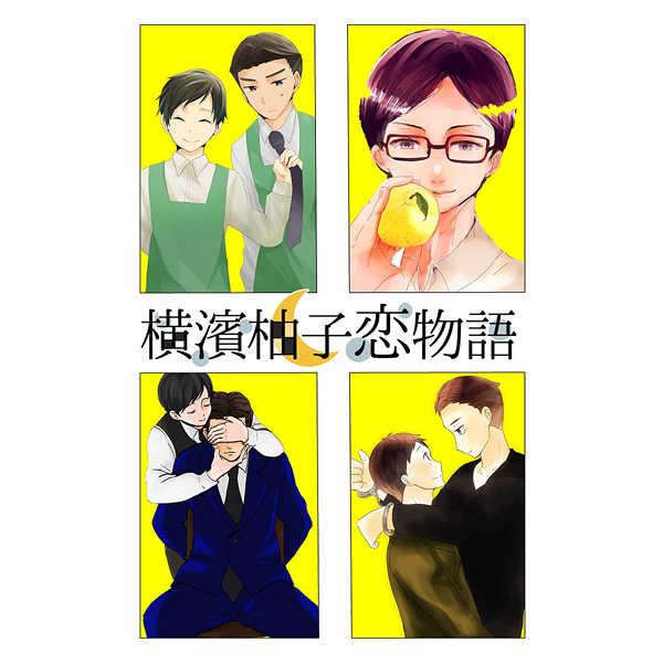 横浜柚子恋物語 [Denzyarasu Beauty(N機関)] ジョーカー・ゲーム