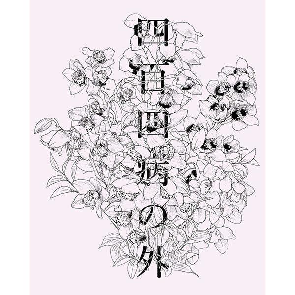四月四病の外 [Denzyarasu Beauty(N機関)] ジョーカー・ゲーム