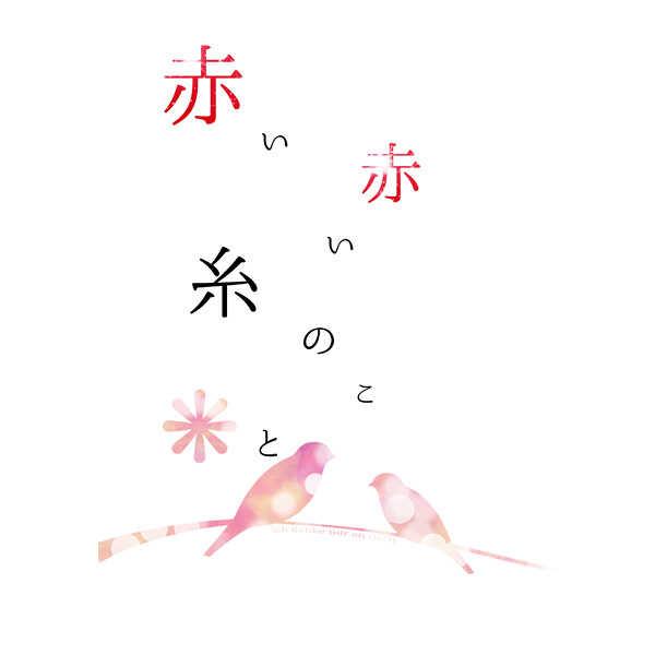 赤い赤い糸のこと [Lysta(福沢結羽)] ジョーカー・ゲーム