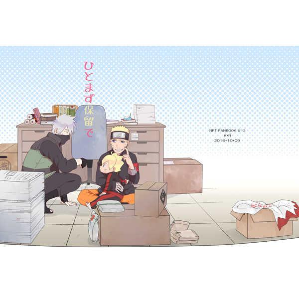 ひとまず保留で [ちくわときゅうり(桜庭ちづる)] NARUTO