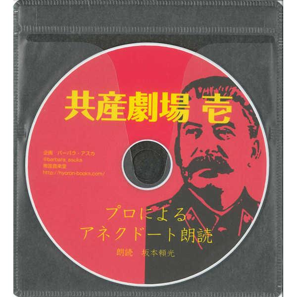 アネクドート朗読CD「共産劇場 壱」 [帝国音楽堂(坂本頼光)] 歴史