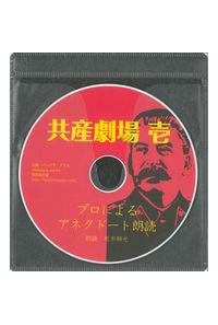 アネクドート朗読CD「共産劇場 壱」
