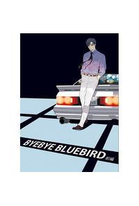 BYE BYE BLUEBIRD 前編