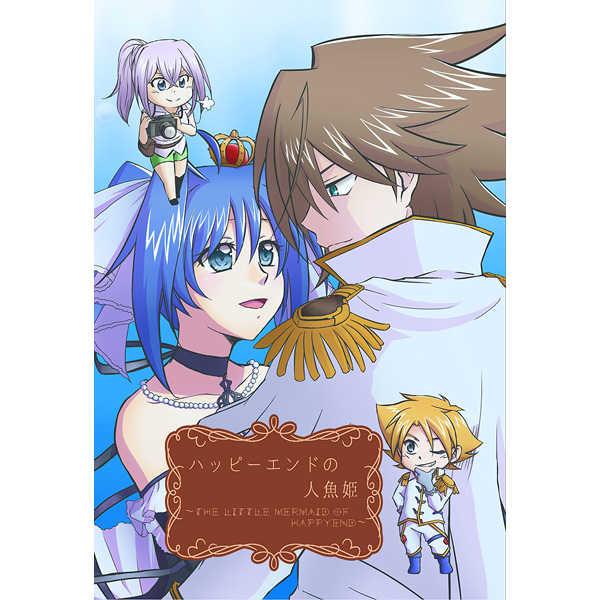 ハッピーエンドの人魚姫 [サボテンの天ぷら(花崎テマリ)] カードファイト!! ヴァンガード