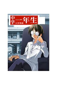 第三中学シリーズ本編オフライン版