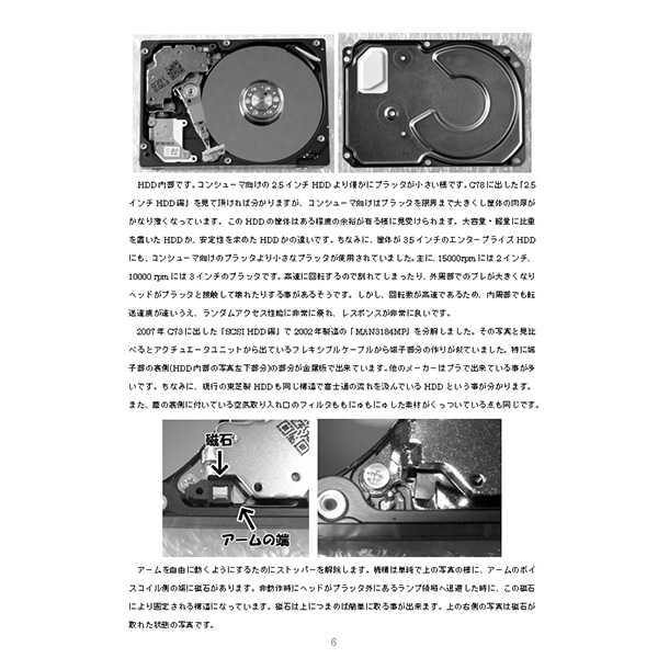 HDDスピーカーの作り方 ~2.5インチSAS HDD編~
