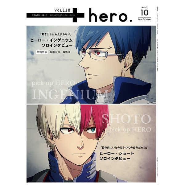+hero [きみとせかい(たここ)] 僕のヒーローアカデミア