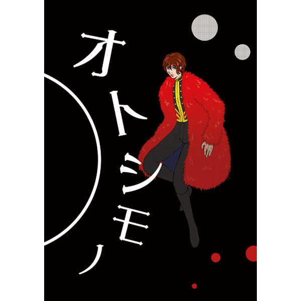 オトシモノ [チョコレートピンシャー(MABIYA)] KING OF PRISM