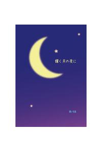輝く月の夜に