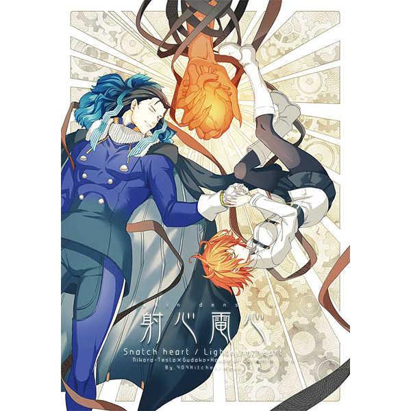 射心電心 [四◯四の給湯室(mepo)] Fate/Grand Order