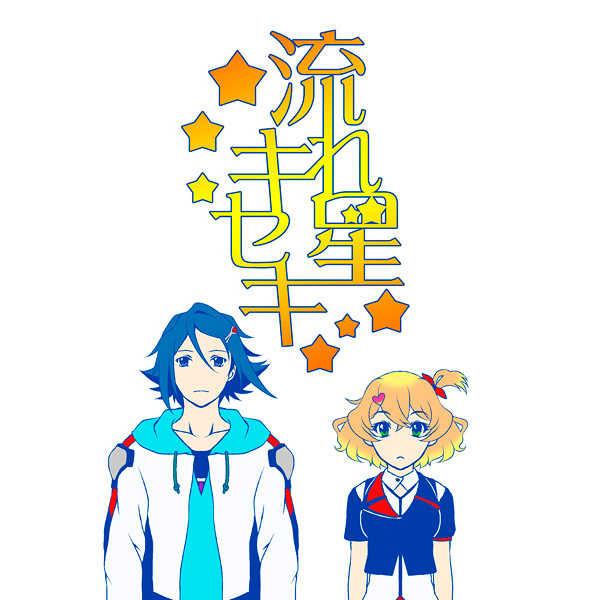 流れ星キセキ [よりみちじんせい(田中セイ)] マクロスシリーズ